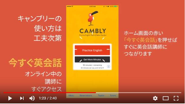 Camblyの使い方5