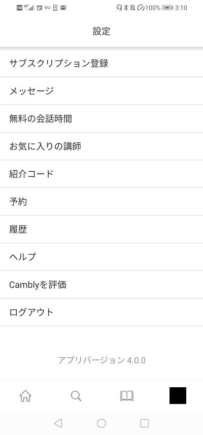 Camblyアプリのメニュー