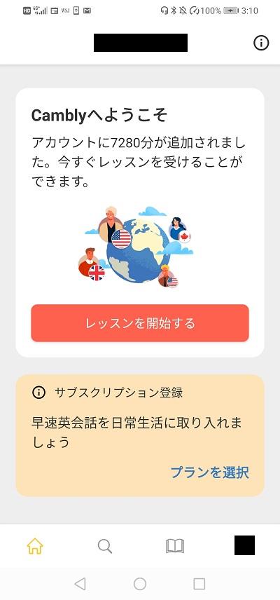 Camblyアプリのトップページ