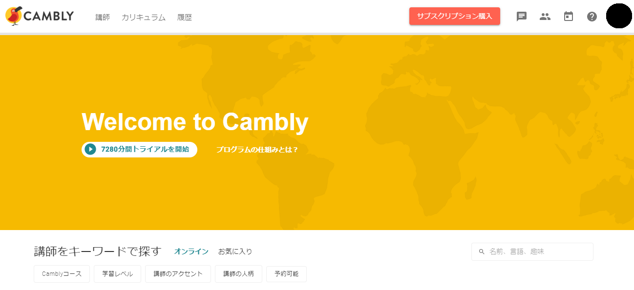 Camblyパソコン画面のマイページ